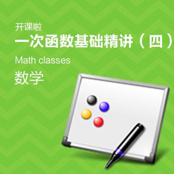 开课啦-一次函数基础精讲(四)