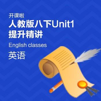 开课啦-人教版八下Unit1提升精讲