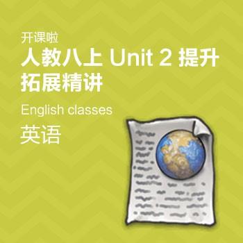 开课啦-人教八上Unit2提升拓展精讲