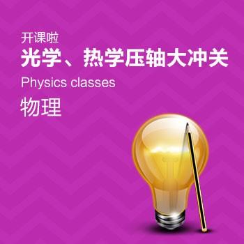 开课啦-光学、热学压轴大冲关
