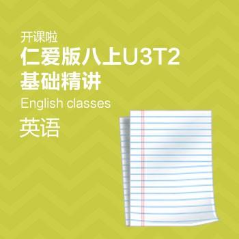开课啦-仁爱版八上U3T2基础精讲