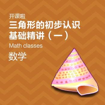 开课啦-三角形的初步认识基础精讲(一)