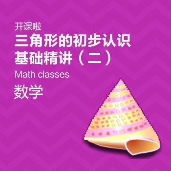 开课啦-三角形的初步认识基础精讲(二)