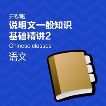 开课啦-说明文一般知识基础精讲2