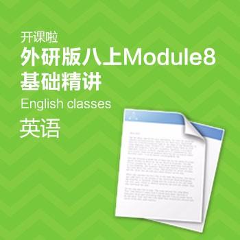开课啦-外研版八上M8基础精讲