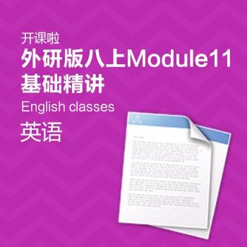 开课啦-外研版八上M11基础精讲