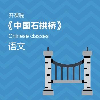 开课啦-中国石拱桥