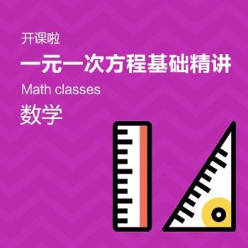 开课啦-一元一次方程基础精讲