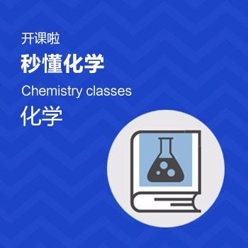 开课啦-秒懂化学