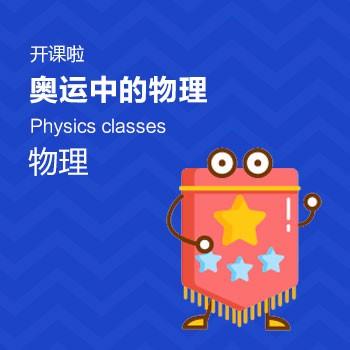 开课啦-奥运中的物理