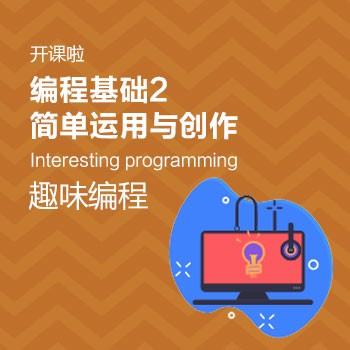开课啦-编程基础2-简单运用与创作