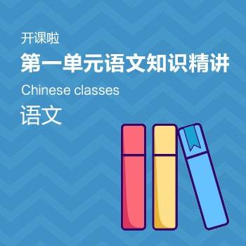 开课啦-第一单元语文知识精讲