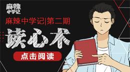 开课啦-获奖公布|【麻辣中学记2】02-竟然是读心术!