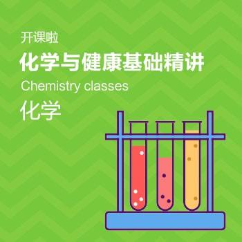 开课啦-化学与健康 基础精讲