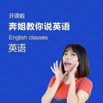 开课啦-奔姐教你说英语