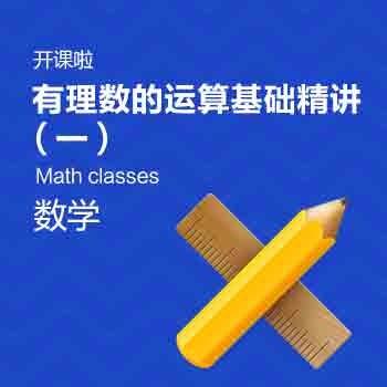 开课啦-有理数的运算基础精讲(一)