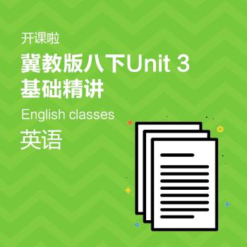 开课啦-冀教版八下Unit3基础精讲
