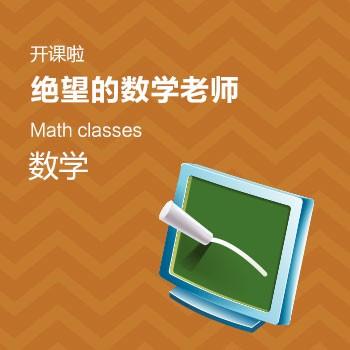 开课啦-绝望的数学老师