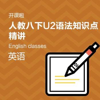 开课啦-人教八下U2语法知识点精讲