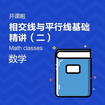 开课啦-相交线与平行线基础精讲(二)